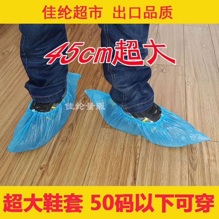 一次性鞋套塑料加厚防水雨天45码46码47码48码49码加大白色蓝色
