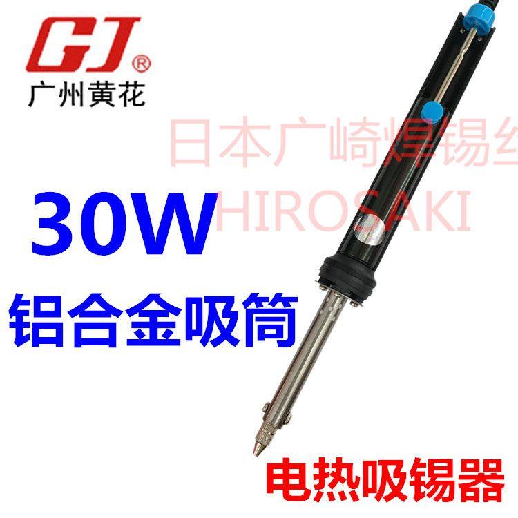 黄花电热吸锡器 845S 220V 30W 塑料/铝合金吸筒 升级版