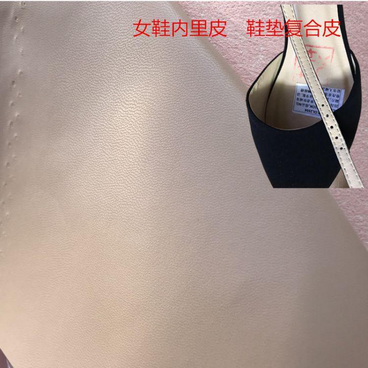 批发女鞋内里皮 鞋垫复合皮粉红色垫脚皮 鞋子内里皮革0.6仿猪皮