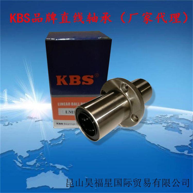 KBS直线轴承LHMRWM LMFC6 8 10 12 16 20 25 30 35 40LUU-N