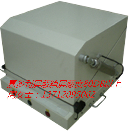 高密度屏蔽箱 屏蔽率达90DB 实用性超高