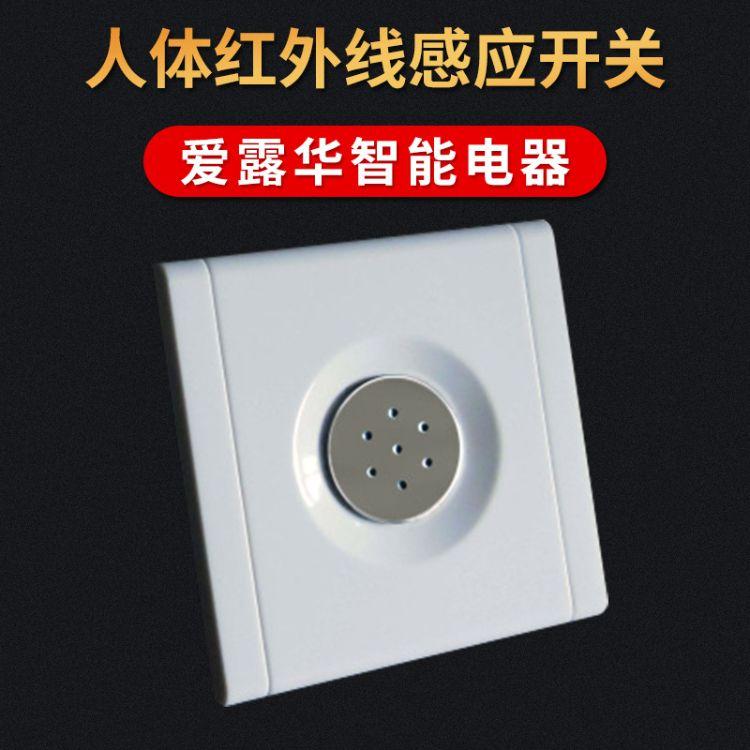 爱普华-墙壁开关 插座声光控延时开关面板工程插座墙壁面板