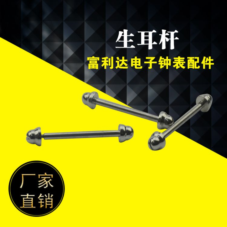 厂家供应内六角生耳杆,生耳杆表带  圆球生耳杆批发现货批发