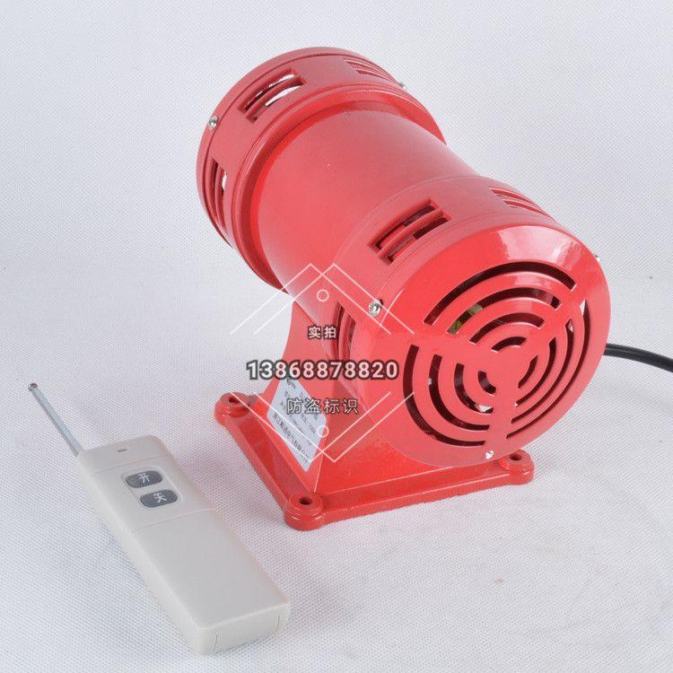 大功率遥控双向防空报警器220V马达报警器MS-490风螺警报器