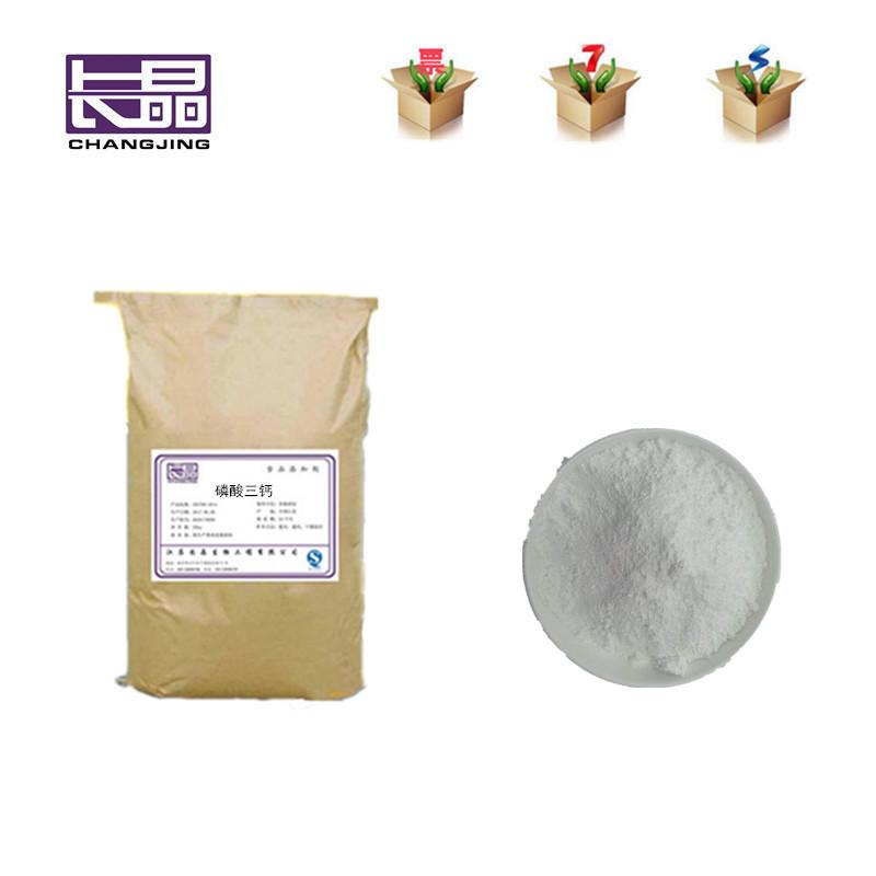 厂家热销 磷酸三钙 缓冲剂 稳定剂 分散剂 面粉抗结剂 欢迎订购