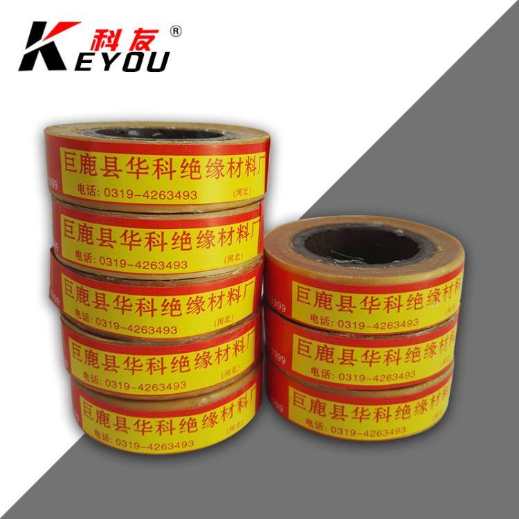 厂家直销环保绝缘胶带  电工防水绝缘胶带耐高温高压  电工胶布
