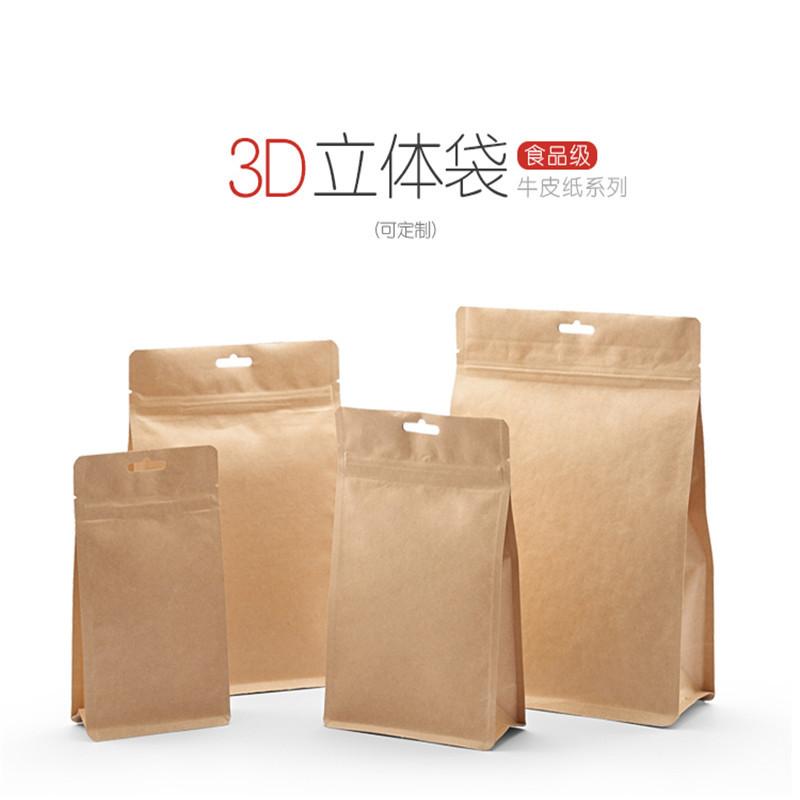 现卖牛皮纸密封自立袋 坚果干果密封袋 防潮茶叶袋