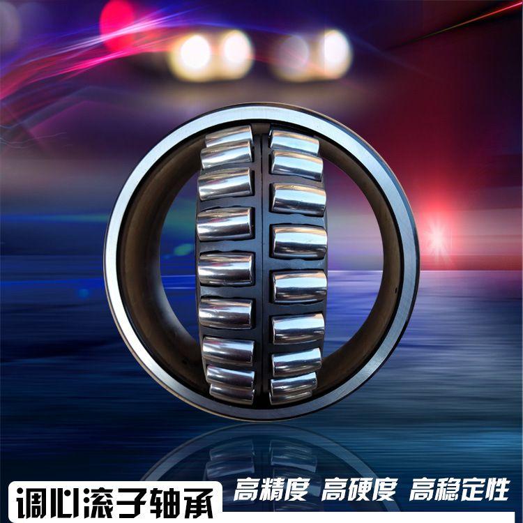 国产轴承 品牌轴承 调心轴承 调心滚子轴承  量大从优 欢迎选购