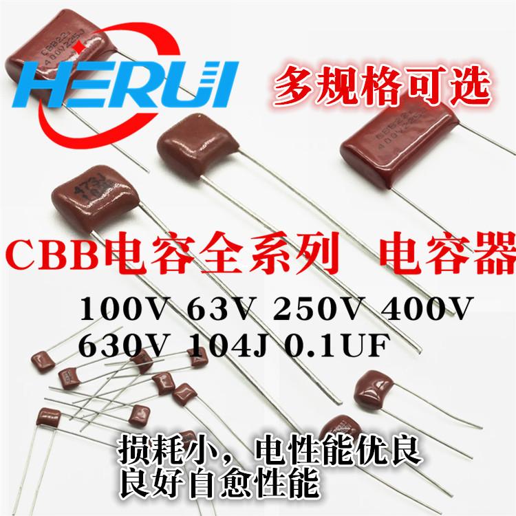 CBB电容CBB21 400V 104 0.1UF 5% 100NF 400V P=10 薄膜电容
