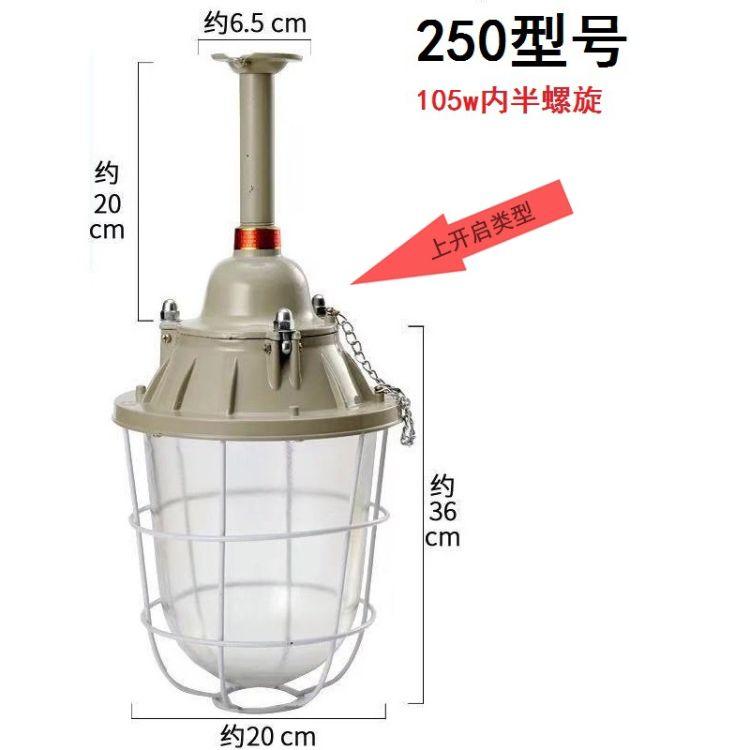 LED防爆灯仓库厂房工厂车间照明吊灯200W250W400W防爆灯壳