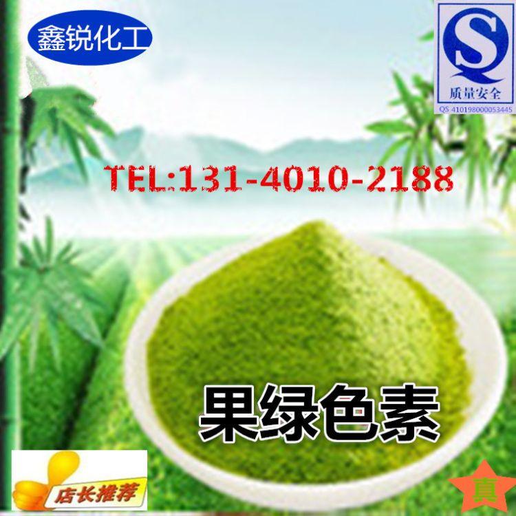 食用果绿 食品级色素 苹果绿 着色剂 染色剂 食品添加剂 500g装