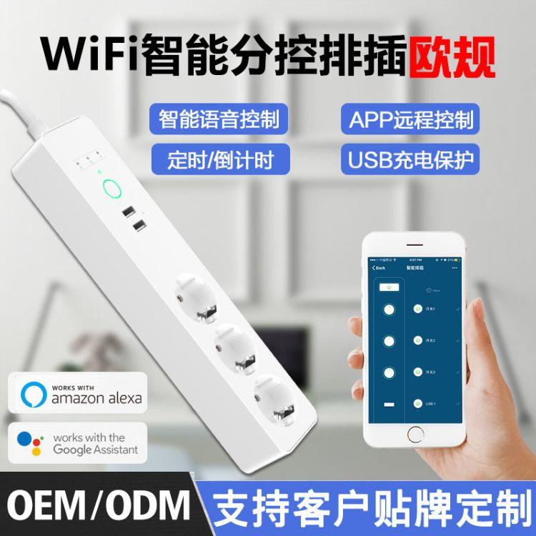 智能家居alexa语音智能排插亚马逊热销wifi智能排插APP远程遥控