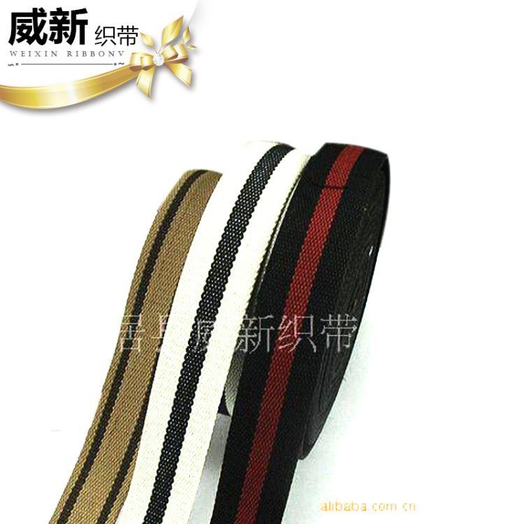 威新 间色箱包辅料涤纶织带 3.5cm珠纹箱包带 服饰涤纶织带