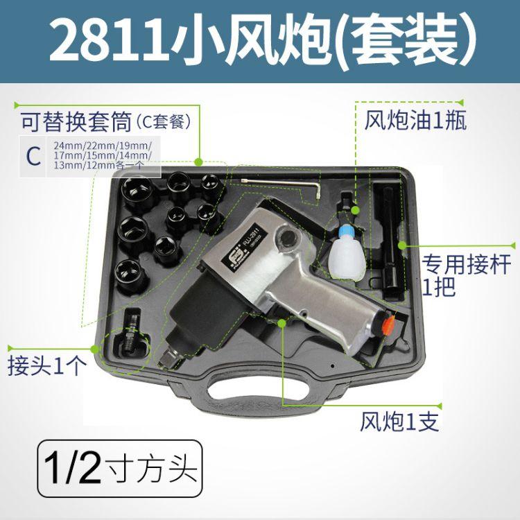 藤原汽修 经久耐用就是好强力小风炮携带便捷气动工具2811套装