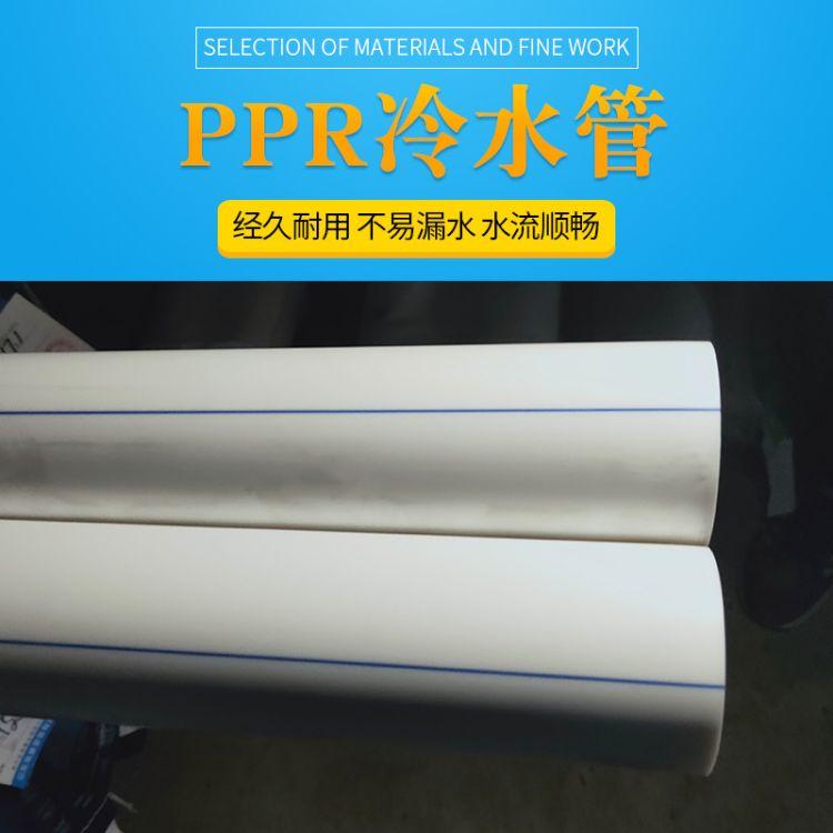 厂家直销货源直供ppr冷水管多规格坚固牢靠ppr水管现货批发