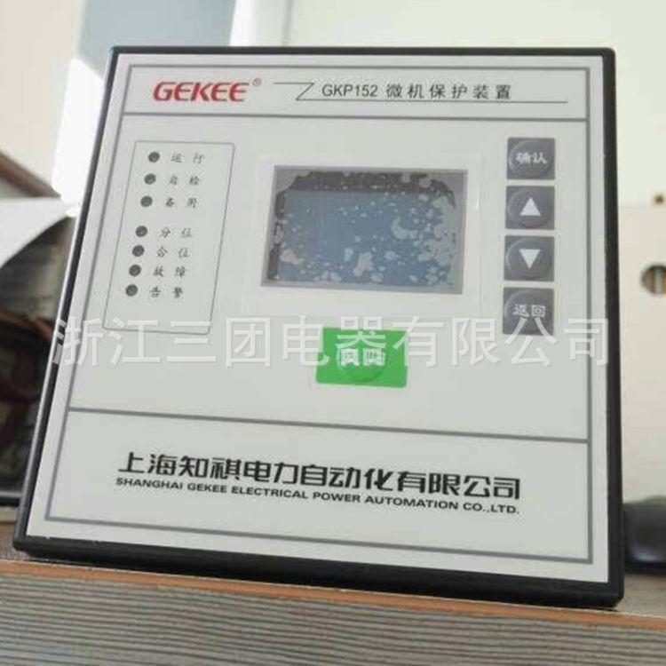上海稳谷  厂家直销 微机综保 GKP152微机综合保护装置 自动化综合保护装置