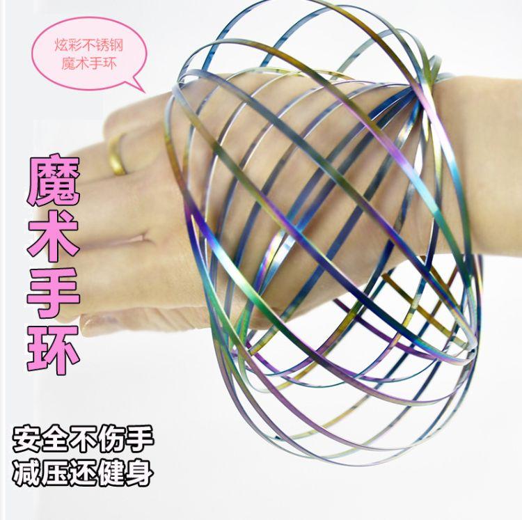 不锈钢手环 魔术手环减压手镯Flow ring 减压魔术手环 流体玩具