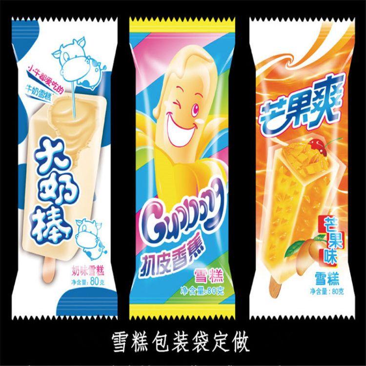 深圳厂家冰棒包装袋牛奶冰淇淋 雪糕包装袋透明 一次性冰棒袋