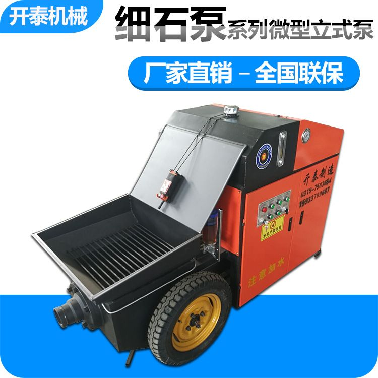 开泰机械 小型混凝泥土砂浆砂石细石输送泵 液压二次构造柱泵 浇筑浇灌专用泵