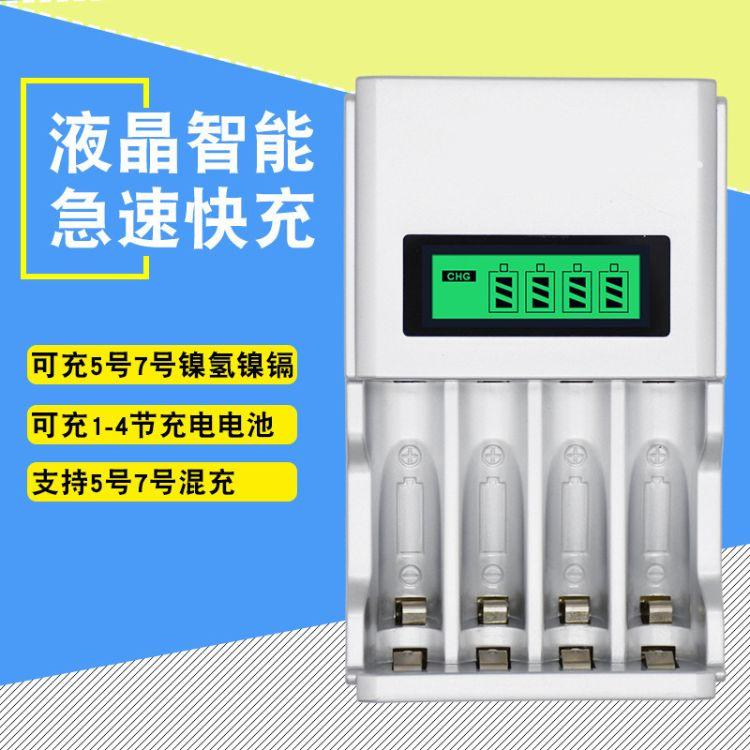 索尼电池充电器液晶智能快速充电电池5号充电器可充7号包邮
