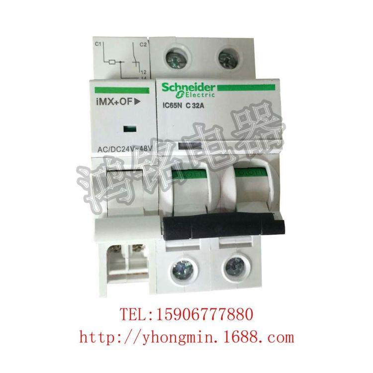 厂价直销 施耐德IC65系列配套分励辅助MX+OF 小型断路器附件