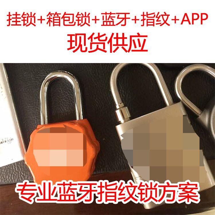 蓝牙指纹门锁共享密码箱包蓝牙锁方案公司挂锁摩托车锁蓝牙指纹锁