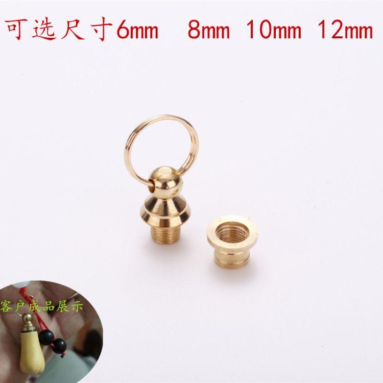 葫芦配件葫芦镶口配件 黄铜盖葫芦挂件钥匙扣 文玩葫芦盖镶口配件