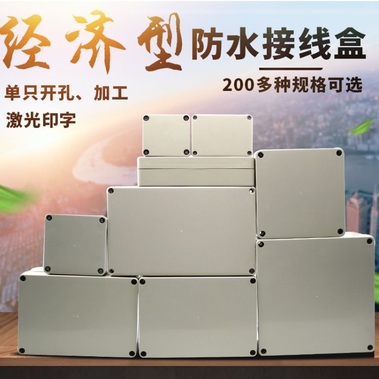 米博电气塑料防水接线盒户外ABS密封防水盒仪表壳体监控电源盒
