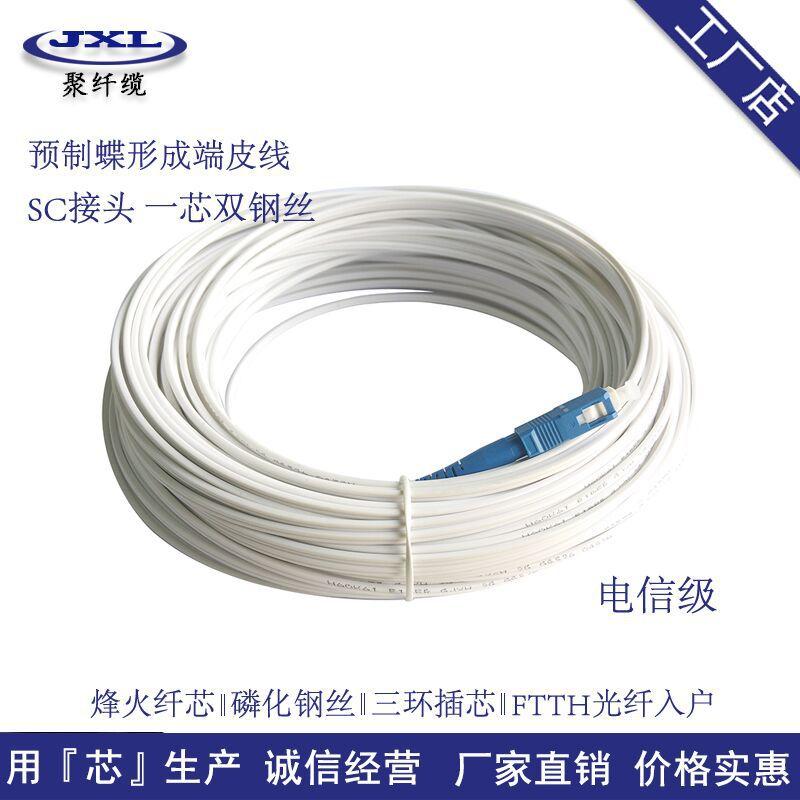 厂家预制电信级入户皮纤跳线 定制生产SC FC接头光纤改造专用跳线