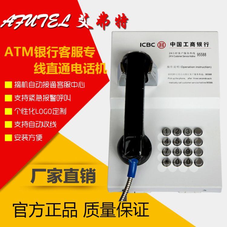 工商银行免拨号直通电话机95588银行客服专线ATM终端壁挂电话机