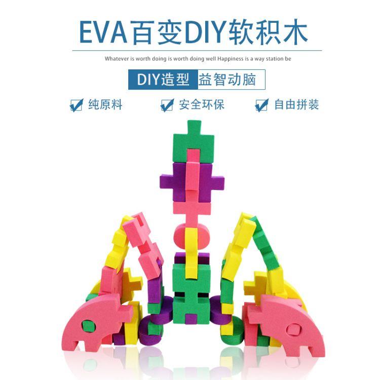 儿童eva软积木DIY儿童益智玩具自装拼装造型早教软体积木玩具