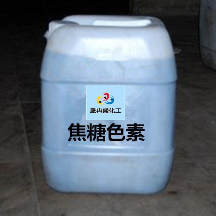 供应焦糖色素 天然着色剂 食品级着色剂 焦糖色素 量大从优