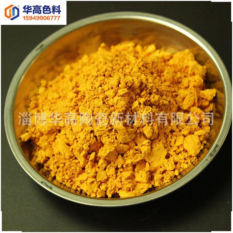 纯黄陶瓷颜料 HG3204陶瓷坯用色料 厂家供应  种类多样 质量保障
