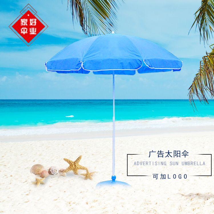 批发订做外贸伞庭院伞 太阳伞沙滩伞 精品户外遮阳伞可加logo