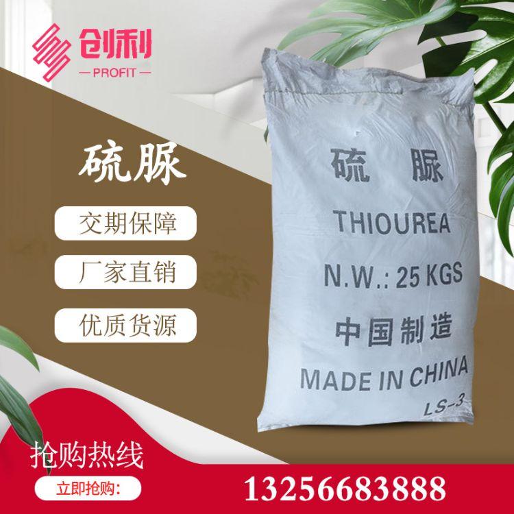 硫脲 工业级 硫代尿素 国标99%含量 水处理专用 现货批发