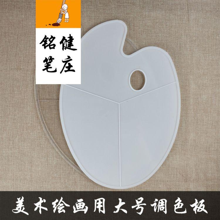 水粉调色板椭圆形三线调色板 调色盘 颜料调色盒 塑料调色板批发