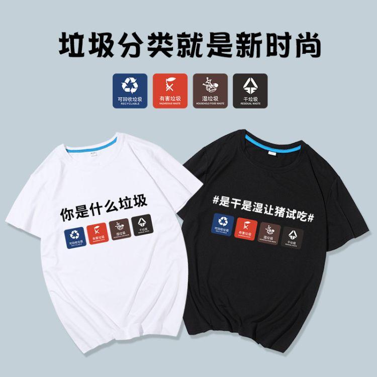 创意汉字垃圾分类t恤印字-你是什么垃圾广告T恤短袖男女纯棉定制