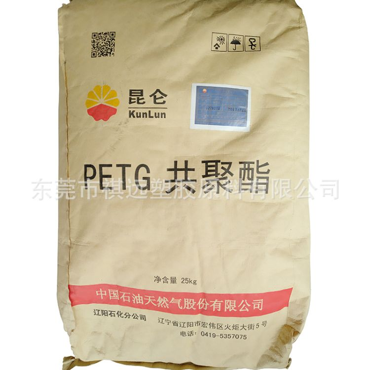 PETG/中国石油辽阳石化/MPT-412-D1