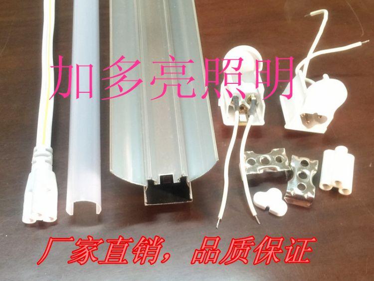 厂家直销T5LED一体化带罩支架一体化无阴影支架灯套件