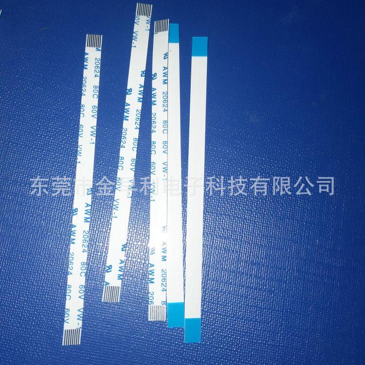 FFC排线20624超薄柔性扁平线0.5间距4-60P厂家直销FPC排线