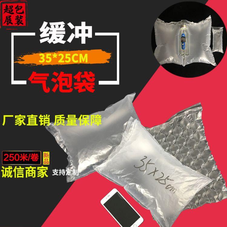 厂家直销35*25cm缓冲气垫膜充气袋气泡袋缓冲袋充气机包装填充袋