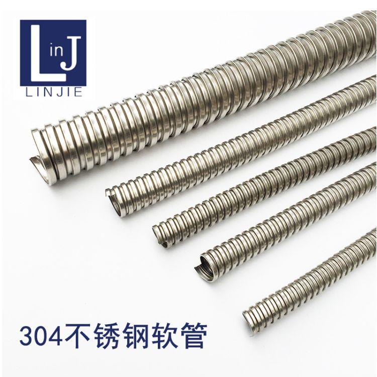 不锈钢穿线软管 304金属软管穿线管电线套管波纹管护线管监控套管
