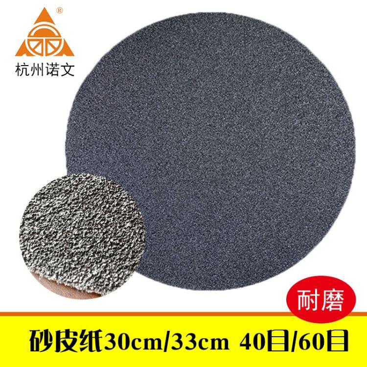 12寸300/330mm打磨机专用砂纸盘圆磨片环氧地坪打磨砂皮纸