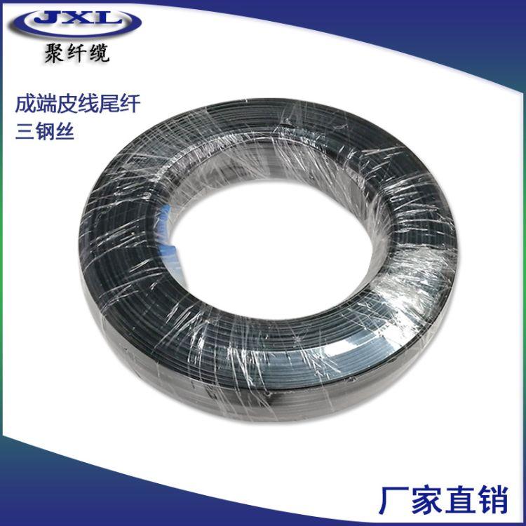 预制成端皮线光缆30单头光纤跳线 FTTH光纤连接线 电信级入户皮线