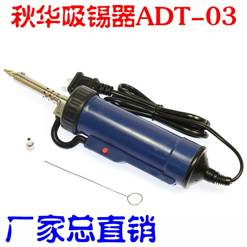 包邮秋华全自动电动吸锡枪电热吸锡泵ADT-03除锡电子工具拆芯片