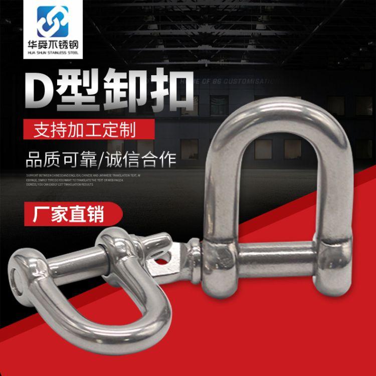304不锈钢D型卸扣 日式D型卸扣 链条扣 起重卸扣 马蹄形卸扣