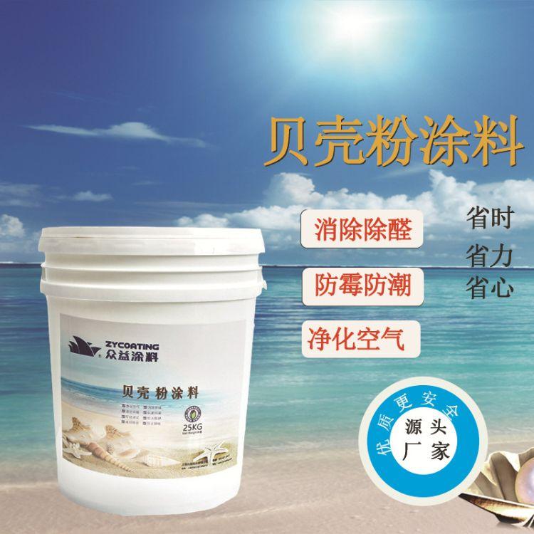 【上海众益】贝壳粉涂料 优惠促销专业出售专业厂家长期供应厂家直销 室内涂料