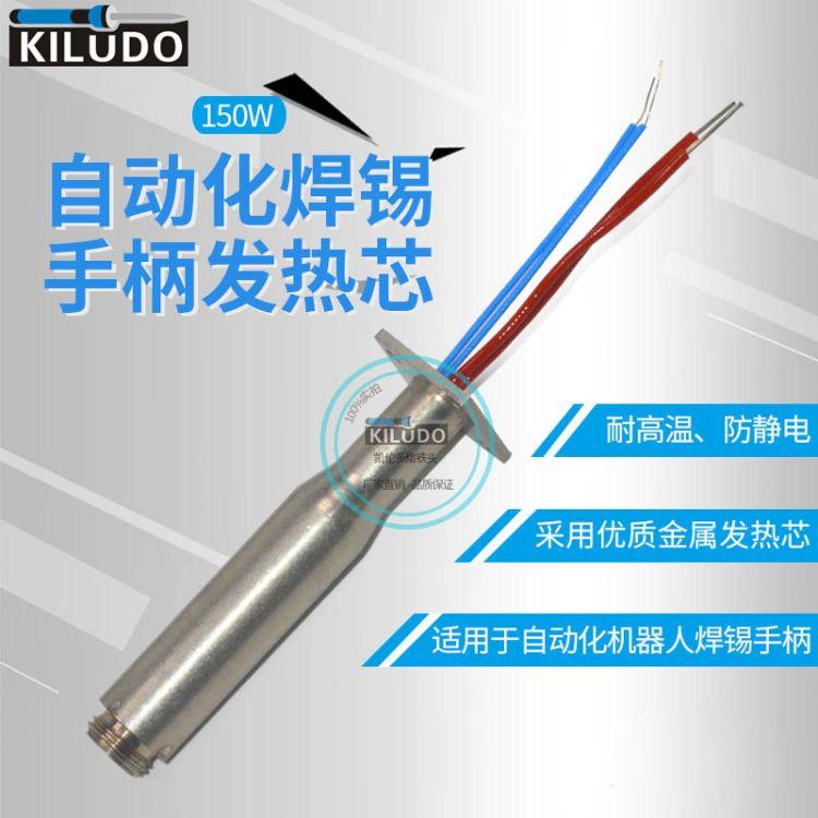 批发威乐WELLER WSP150发热芯150W大功率适用WSD151焊台焊笔方形