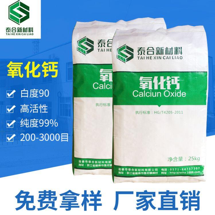 高纯度氧化钙 分析纯氧化钙粉 试剂生石灰