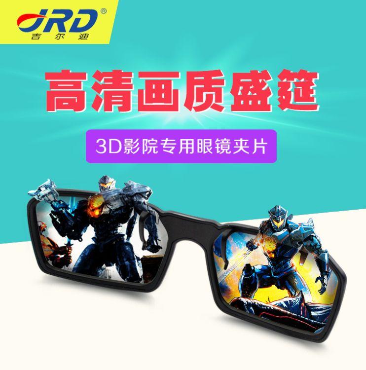 影院专用挂片式3D眼镜